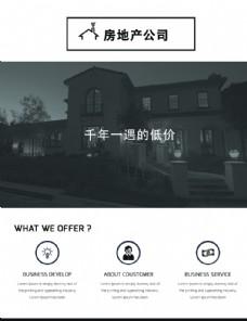 房地產海報傳單極簡灰色