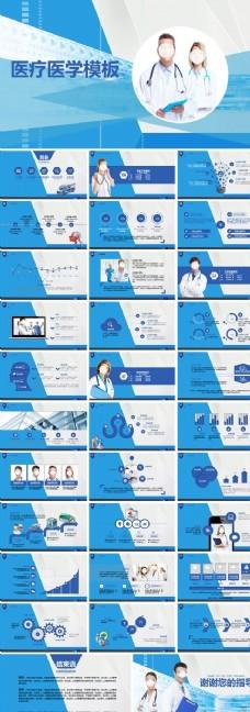 医疗医学模板