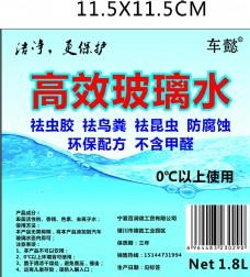 玻璃水标签