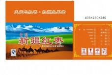 新疆红枣雪山草原骆驼队