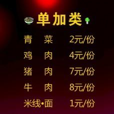 米线价目表