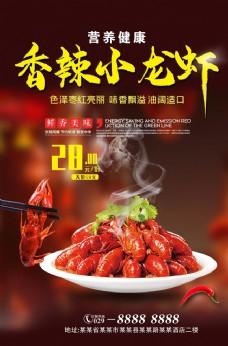 香辣小龙虾传统美食促销海报