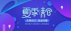 蓝色清爽淘宝夏季清仓促销海报