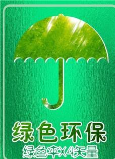 环境保护绿色雨伞矢量