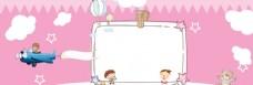 淘宝天猫儿童节粉色海报背景