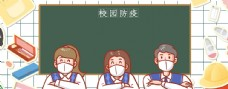 开学季校园防疫海报背景