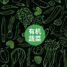 蔬菜水果矢量图海报