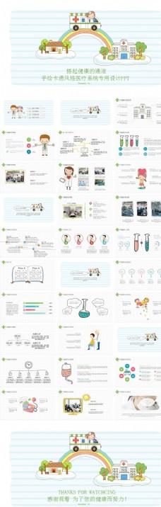 手绘卡通风格医疗系统专用设计P